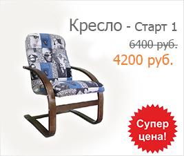 skidka-kreslo-start