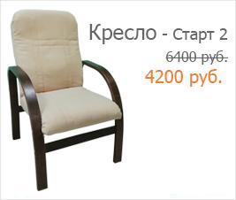 kreslo-start-2